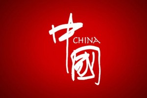 China National Image Campaign