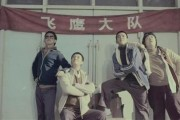 """Tencent - """"Brothers"""" Microfilm"""