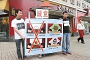 Pizza Hut Protest