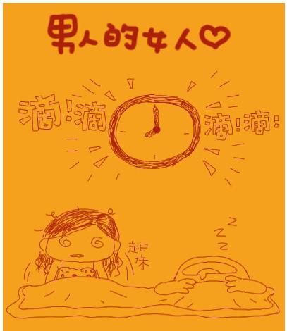 morning-waking-up-men-vs-women-chinese-01