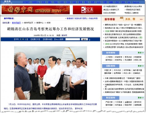 Original Xinhua News website screenshot with Photoshopped image, in case Xinhua changes it...