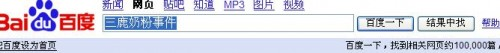 Baidu: ~100,000 search results for '三鹿奶粉事件'