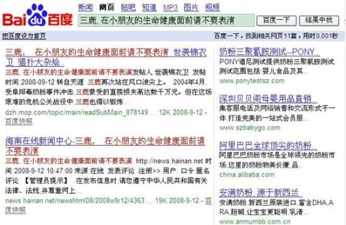 2008 September 12 afternoon Baidu search results for 'Sanlu makes excuses in front of children's health.'