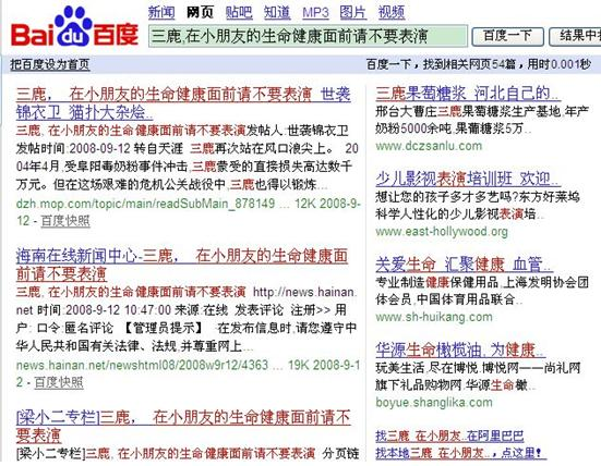 baidu-september-13-morning-sanlu-childrens-health-make-excuses-search-results