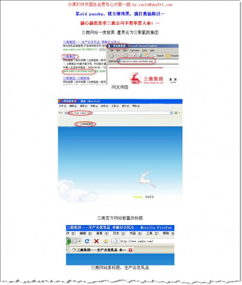 China's Sanlu Group's official website is hacked to show information about their fake milk powder controversy.