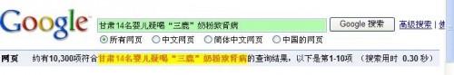 Google: 10,300 search results for '甘肃14名婴儿疑喝'三鹿'奶粉致肾病'