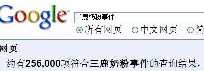Google: ~256,000 search results for '三鹿奶粉事件'