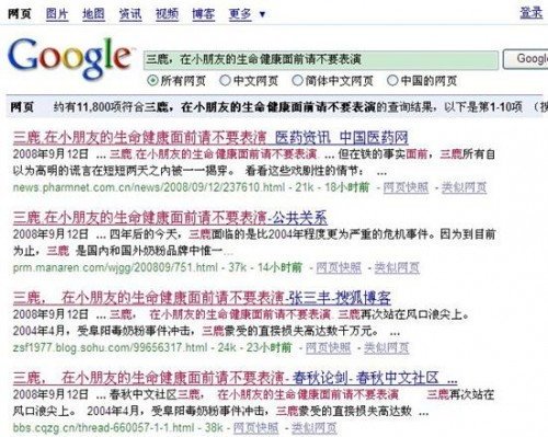 2008 September 13 morning Google search results for 'Sanlu makes excuses in front of children's health.'