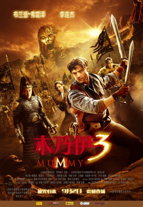 'The Mummy 3: Tomb of the Dragon Emperor' Chinese movie poster with Brendan Frasier and Jet Li.
