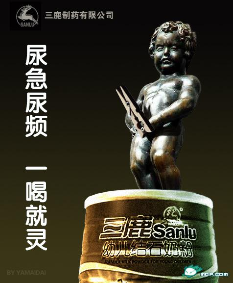 Sanlu Photoshops: 尿急尿频 ,一喝就灵.