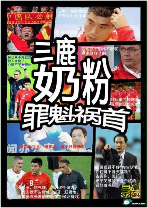 Sanlu Photoshops: 三鹿奶粉罪魁祸首.