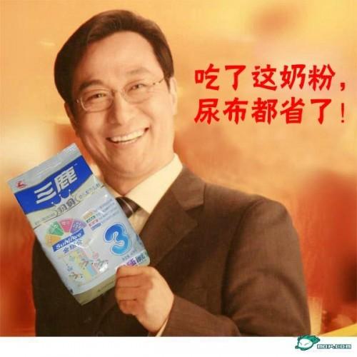 Sanlu Photoshop: 吃了这奶粉,尿布都省了.