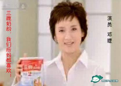 Sanlu Photoshop: Sanlu milk powder, us stepmothers all approve!