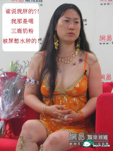Sanlu Photoshop: Furong Jiejie: 'Who says I am fat? ! I simply drank Sanlu and am swollen with urine!'