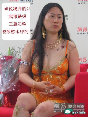 Sanlu Photoshop: Furong Jiejie: 'Who says I am fat? ! I simply drank Sanlu and am swollen with urine!'