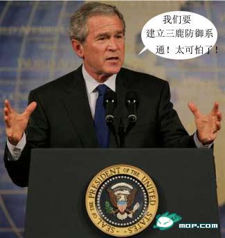 Sanlu Photoshop: George W. Bush: 'We need to establish a Sanlu defense system!' 我们要建立三鹿防御系统!太可怕了!