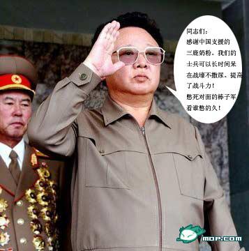 Sanlu Photoshop: Kim Jong-il: 同志们:感谢中国支援的三鹿奶粉。我们的士兵可以长时间呆在战壕不撒尿,提高了战斗力!憋死对面的棒子军,看谁憋的久!