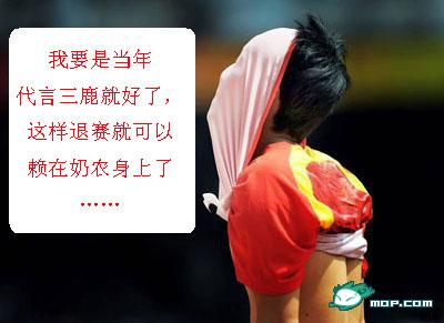 """Sanlu Photoshop: Liu Xiang: """"If I had just been a spokesperson for Sanlu, I could blame withdrawing from the Olympics on the dairy farmers..."""" 我要是当年代言三鹿就好了,这样退赛就可以赖在奶农身上了。。。"""
