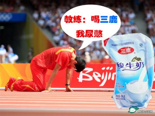 Sanlu Photoshop: Liu Xiang: 教练:喝三鹿我尿憋.