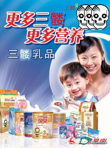 Sanlu Photoshop: 更多三髅,更多营养. 三髅乳品.