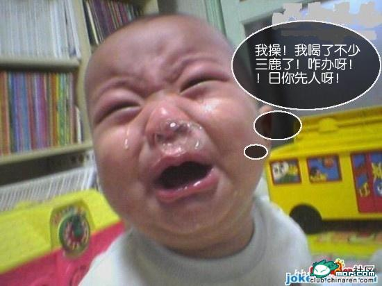 "funny pictures of babies crying. Crying Baby: ""Fuck!"