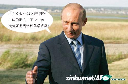 """Sanlu Photoshop: Vladimir Putin: """"Use 500 SU-37s to exchange with China for the Sanlu formula! No cost is to be spared to get this kind of chemical weapon!"""" 用500架苏37和中国换三鹿的配方!不惜一切代价要得到这种化学武器!"""