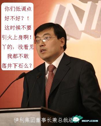 Yili Photoshop: CEO, keep it low-key.