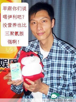 Yili Photoshop: Yi Jianlian: 早跟你们所喝伊利吧?没营养也比三聚氰胺强啊!