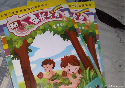 First grade Chinese sex education books.