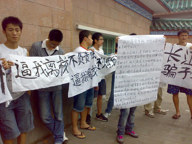 264 students in China's Hubei province protest their university's refusal to let them earn bachelor's degrees, leading them to the Education Department in Wuhan