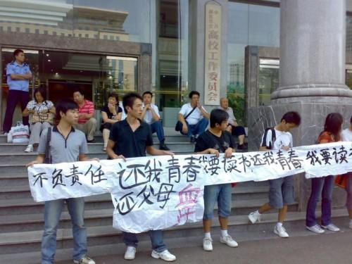 264 Yangtze University students protest in Wuhan.