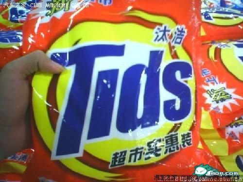Fake Tide detergent: 汰洁 Tids.