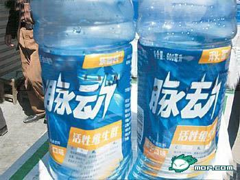 Fake sports water/drink.