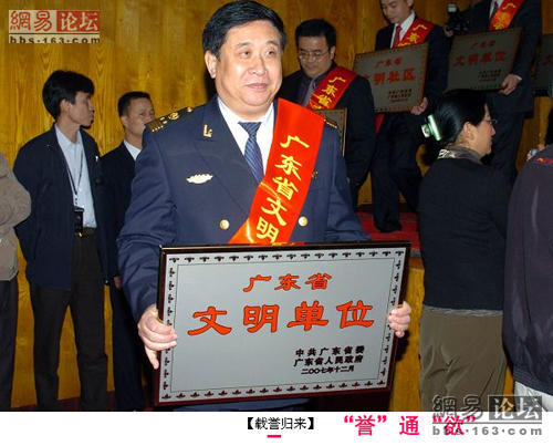 Picture of Party Secretary Lin Jiaxiang receiving an award in Shenzhen, China.