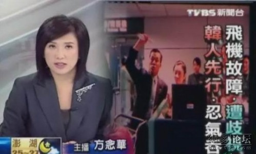 TVBS news reports about angry Taiwanese airline passengers who claim a Korean airline disciminated against Chinese people.