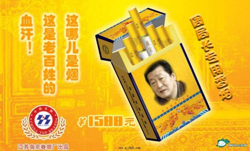 Netizen photoshop of Nanjing 9-5 zhizun cigarettes with Nanjing government official Zhou Jiugeng