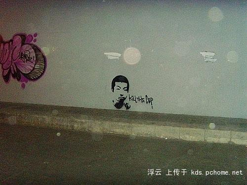 Another picture of Yang Jia's face found as graffiti on Beijing's streets.