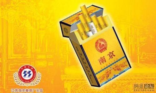 Nanjing 9-5 zhizun cigarettes.