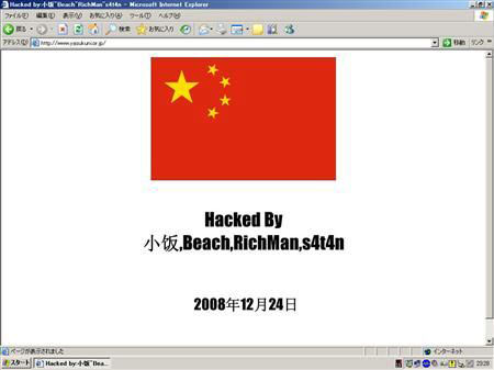 yasukuni-shrine-website-hacked-by-chinese-flag