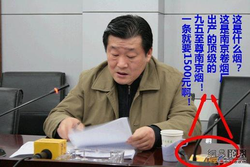 A Chinese netizen satire defending the Nanjing government official recently criticized by the public for smoking super expensive cigarettes and other luxuries.
