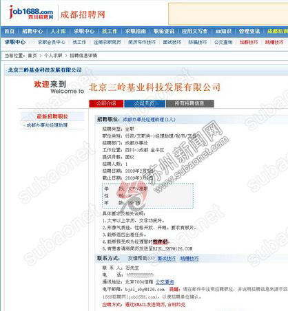 Netizens shocked & amused by a Beijing company's job recruitment listing that says the applicant must be willing to be the manager's temporary sex partner.