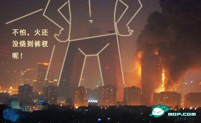 Chinese netizens create silly Photoshops of the Beijing CCTV Fire that destroyed the new Mandarin Oriental hotel. Includes Godzilla, Ultraman, War of the Worlds