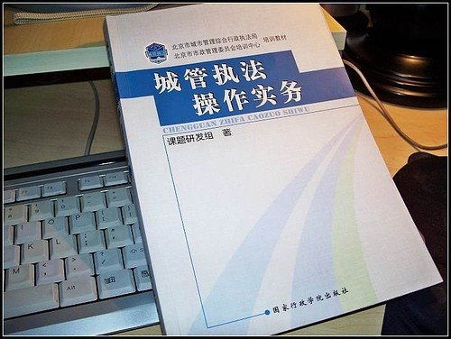 Netizens react to a government handbook that teaches low-level municipal administrators (chengguan) how to use violence without leaving evidence or being seen.