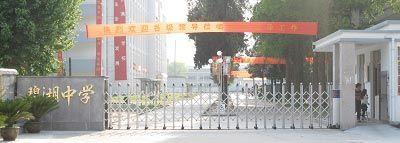 china-zhejiang-bihu-middle-school