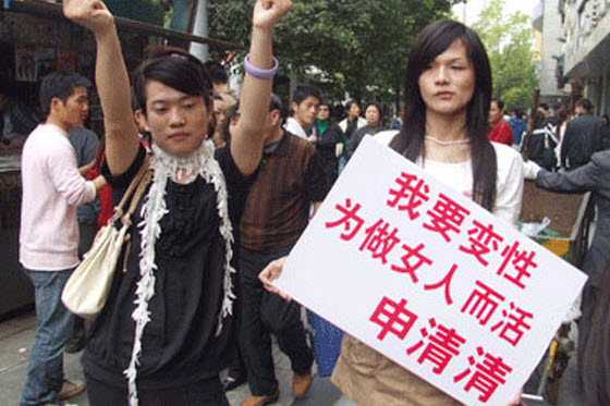 Chinese reactions to 2 young men who appeared on a busy street in Changsha city, holding signs declaring that they want to change sex/gender and become women.