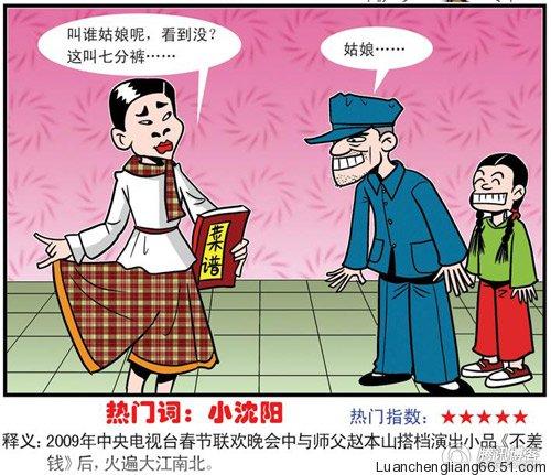 2009-chinese-memes-02-xiao-shengyang