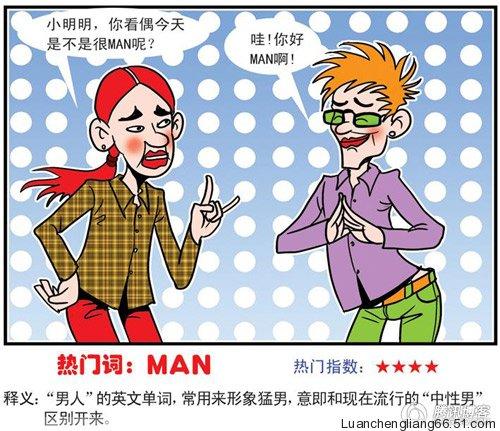 2009-chinese-memes-03-man