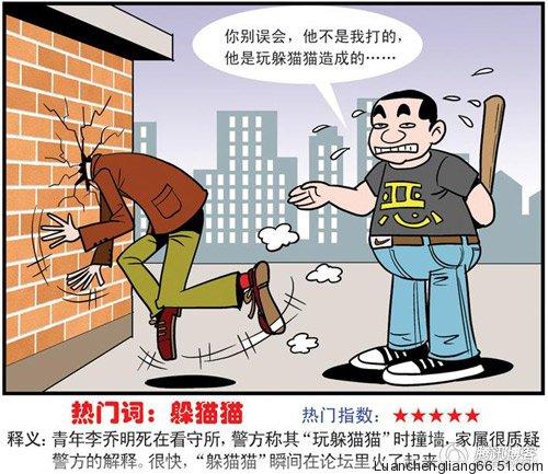 2009-chinese-memes-04-duo-mao-mao