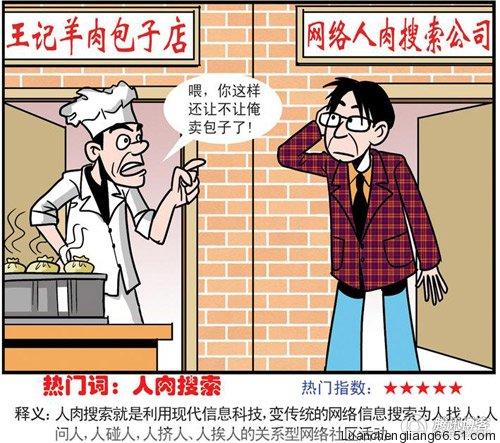 2009-chinese-memes-05-ren-rou-sou-suo-human-flesh-search