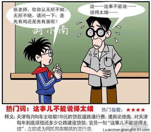 2009-chinese-memes-06-zhe-shi-bu-neng-shuo-de-tai-xi